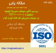 بررسی تاثیر سیستم مدیریت کیفیت منطبق با  ISO 9001:2008  بر سیستم مدیریتی کارخانه تهران گوار