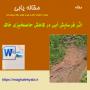 اثر فرسایش آبی در کاهش حاصلخیزی خاک